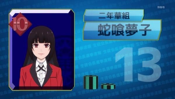 「賭ケグルイ××」5話感想 (5)