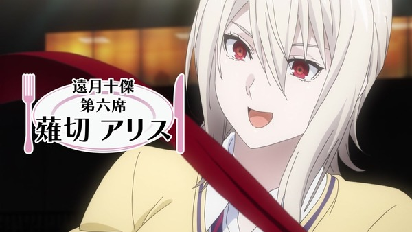 「食戟のソーマ 餐ノ皿(4期)」12話感想 画像  (31)