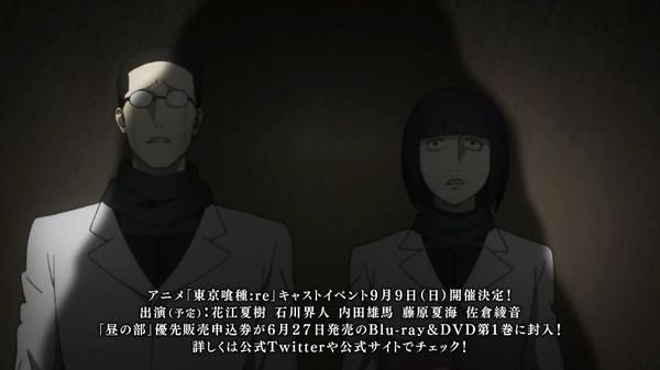「東京喰種:re」5話 (75)