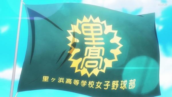 「八月のシンデレラナイン」1話感想 (2)