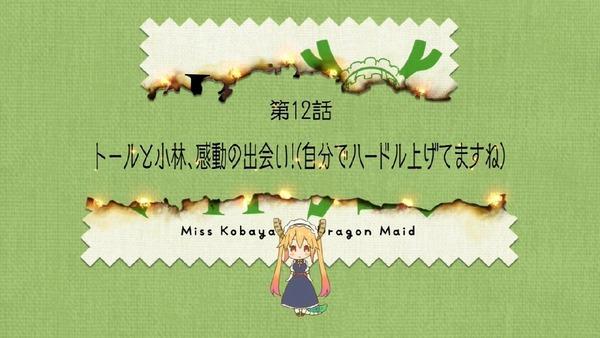 「小林さんちのメイドラゴン」12話 (20)