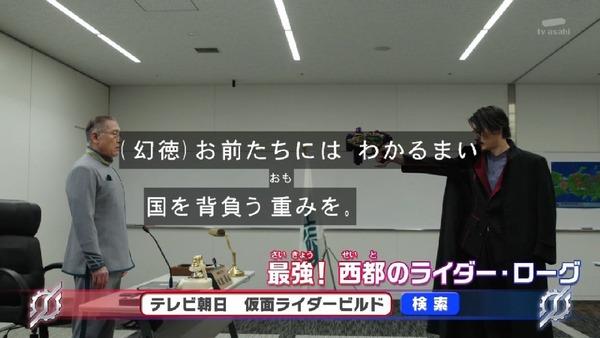 「仮面ライダービルド」23話 (48)