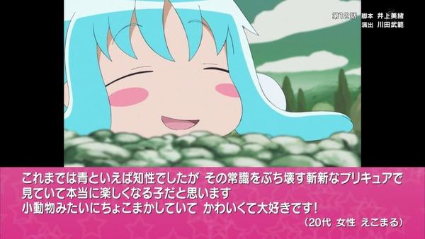 「全プリキュア大投票」 (94)