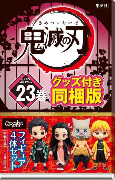 鬼滅の刃 23巻 フィギュア付き同梱版 (1)