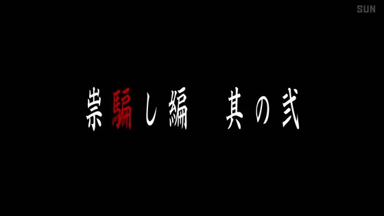 「ひぐらしのなく頃に 業」第9話感想(画像)考察 (62)