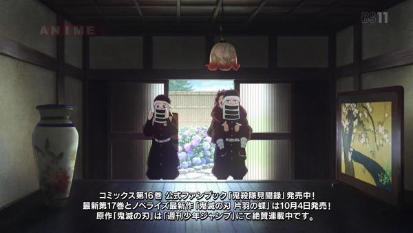 「鬼滅の刃」23話感想 (37)