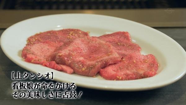 「孤独のグルメ Season6」4話 (26)