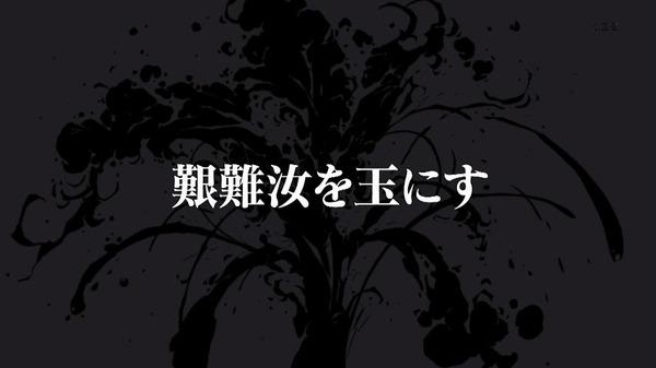 デュラララ!!×2 承 (4)