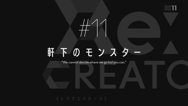 「ReCREATORS(レクリエイターズ)」11話 (74)