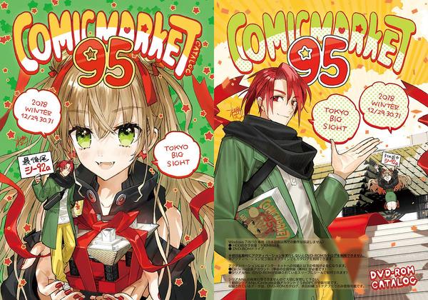 コミックマーケット 95 (1)