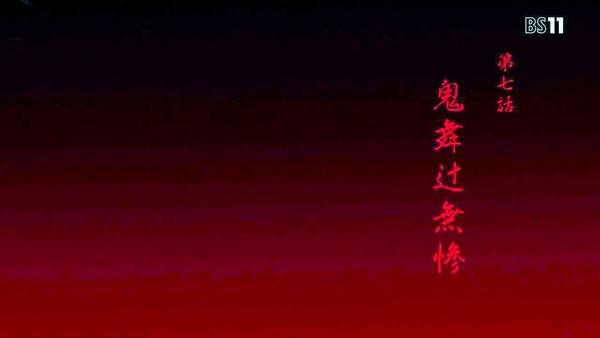 「鬼滅の刃」7話感想  (6)