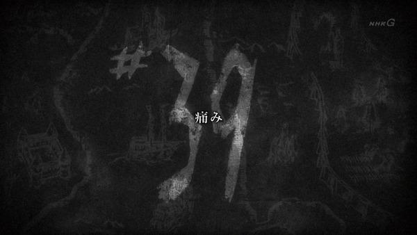 「進撃の巨人 Season3」(3期 1話)38話 (56)