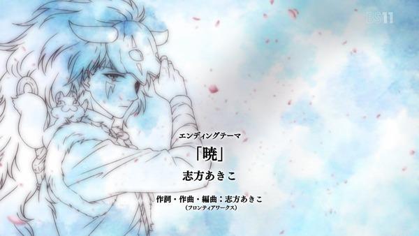 暁のヨナ (249)