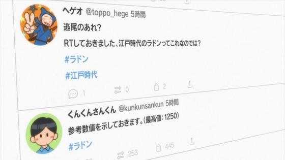 「ゴジラS.P」3話感想 (67)