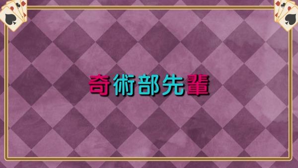 「手品先輩」4話感想  (69)
