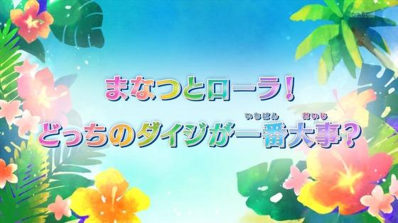 「トロピカル~ジュ!プリキュア」2話感想 (80)