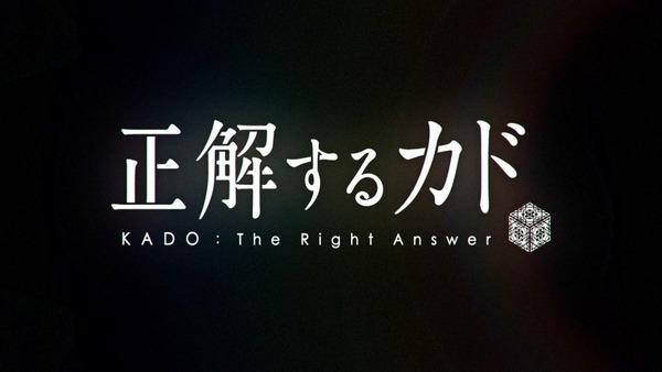 「正解するカド」1話 (13)