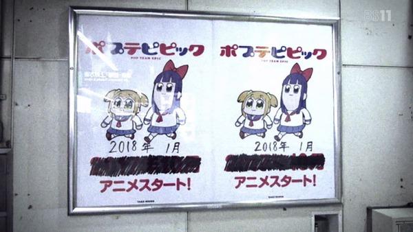 「ポプテピピック」12話 (18)
