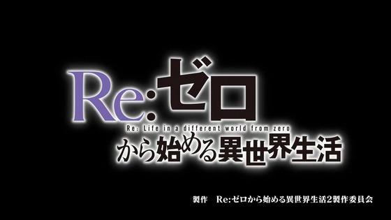 「リゼロ」41話感想 (12)