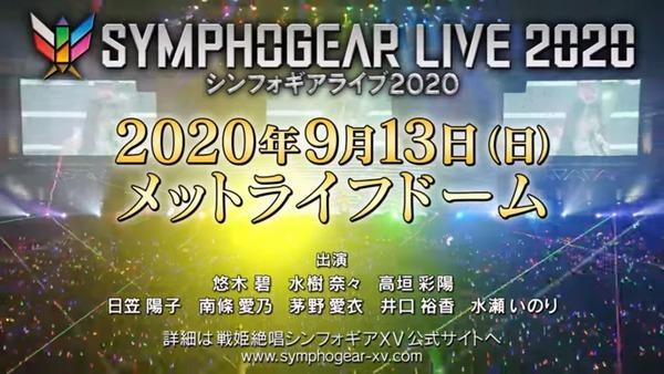 「戦姫絶唱シンフォギア」シンフォギアライブ2020