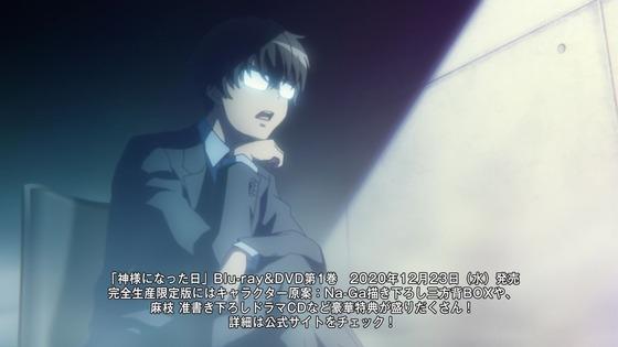 「神様になった日」第3話感想 画像 (32)