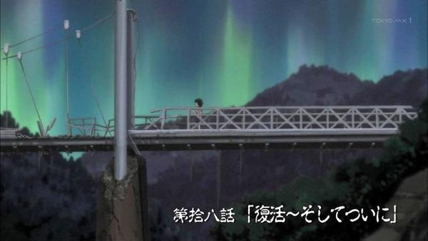 うしおととら (5)