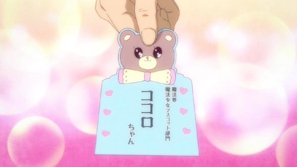 「魔法少女 俺」1話 (45)