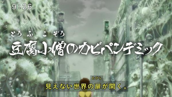 「ゲゲゲの鬼太郎」6期 60話感想 (45)