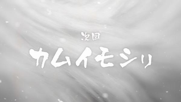 「ゴールデンカムイ」2話 (142)