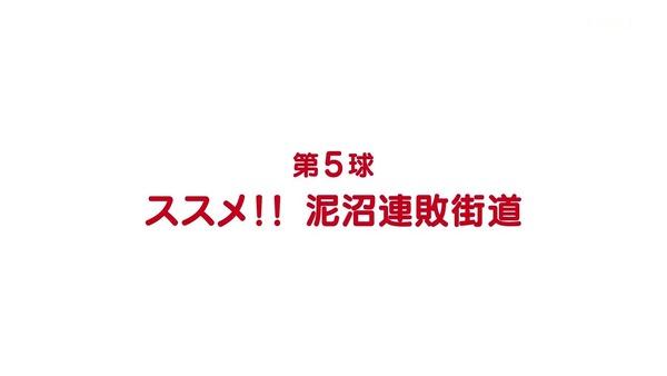 「球詠」5話感想 (9)