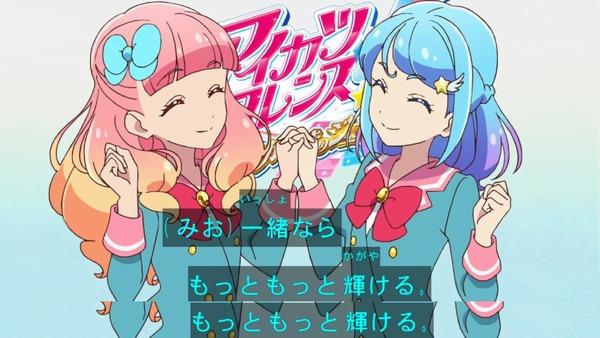 「アイカツフレンズ!」75話感想 (1)