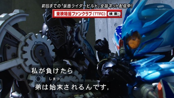 「仮面ライダービルド」27話 (9)