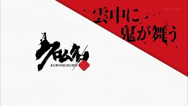 「クロムクロ」17話 (18)
