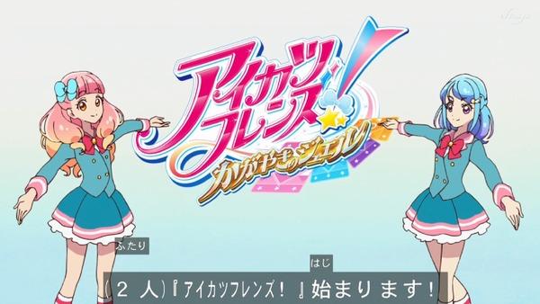 「アイカツフレンズ!」70話感想 (1)
