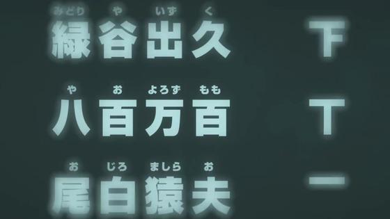 「僕のヒーローアカデミア」94話(5期 6話)感想 (41)
