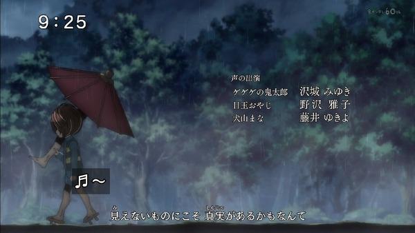 「ゲゲゲの鬼太郎」6期 1話 (78)
