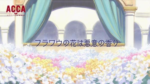 「ACCA13区監察課」10話 (82)