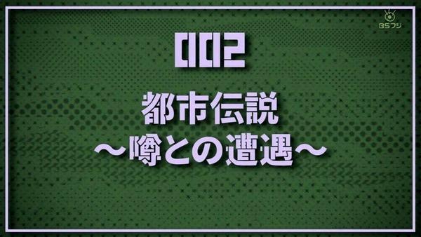「モブサイコ100」2期 2話感想 (7)