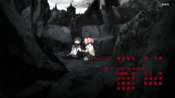 「まどか☆マギカ」11話感想 (115)