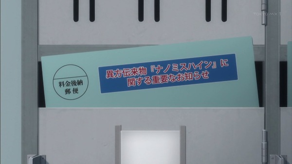 「正解するカド」11話 (2)