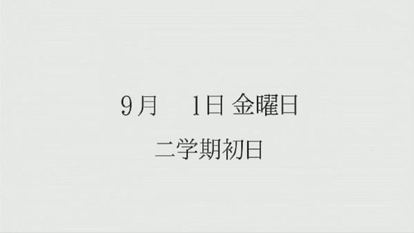 「サクラダリセット」5話 (1)