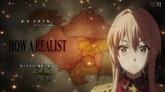 「現実主義勇者の王国再建記」1話感想 (2)