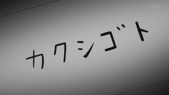 「かくしごと」第11話感想 (131)