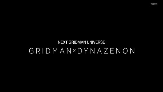 「SSSS.DYNAZENON ダイナゼノン」12話 最終回感想 (105)