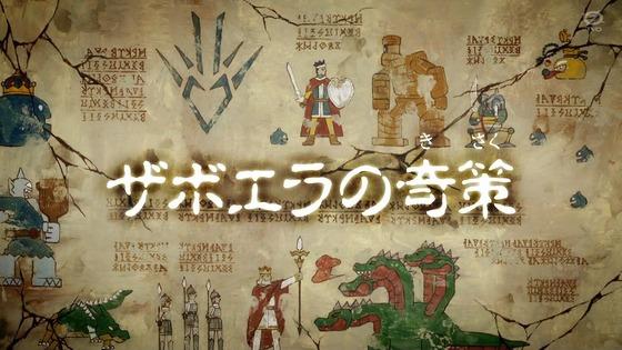 「ダイの大冒険」32話感想 (84)