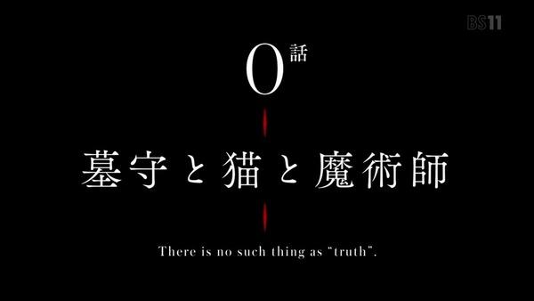 「ロード・エルメロイII世の事件簿」第0話感想  (78)