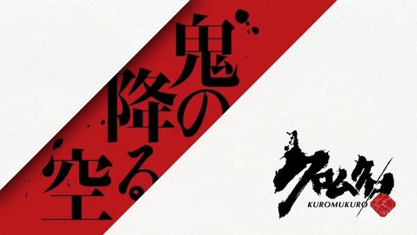 「クロムクロ」1話感想 (14)