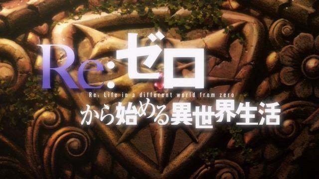 「Re:ゼロから始める異世界生活」1話感想 (4)