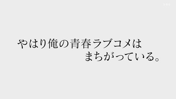 「俺ガイル」第3期 第11話感想 画像  (82)