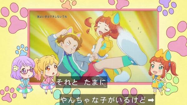 「アイカツスターズ!」第74話 (23)